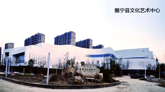 睢宁县文化艺术中心(睢宁县博物馆、睢宁县图书馆)