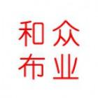 江苏和众布业有限公司