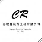 徐州苏坡曼装饰工程有限公司
