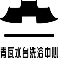 睢宁县青瓦水台洗浴中心