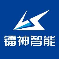 江苏镭神激光智能系统有限公司
