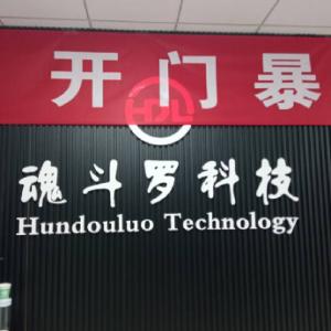 魂斗罗科技有限公司