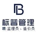 江苏标普工程管理有限公司