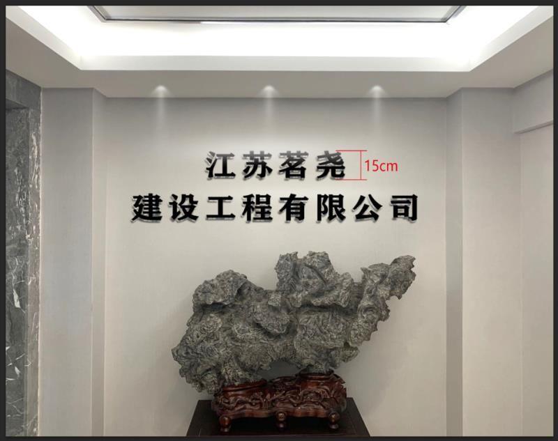 江苏茗尧建设工程有限公司