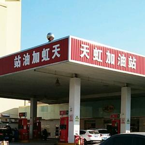 睢宁县天虹加油站