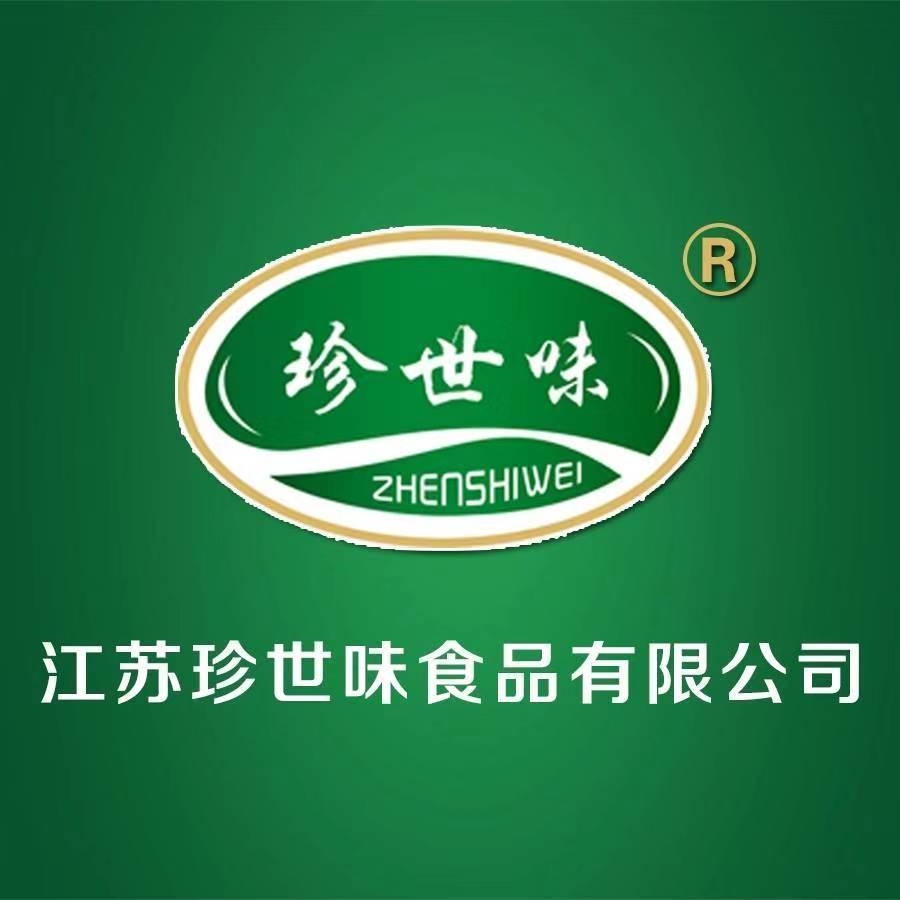 江苏珍世味食品有限公司