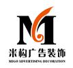 徐州米构广告有限公司