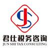 徐州君仕税务咨询有限公司