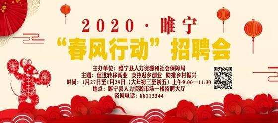 """2020睢宁县""""春风行动""""招聘会开始报名啦 大年初三至初五"""