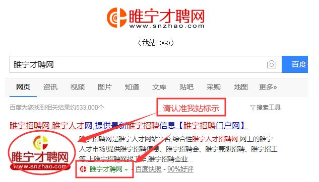 请认准睢宁才聘网官网域名snzhao.com谨防钓鱼网站!