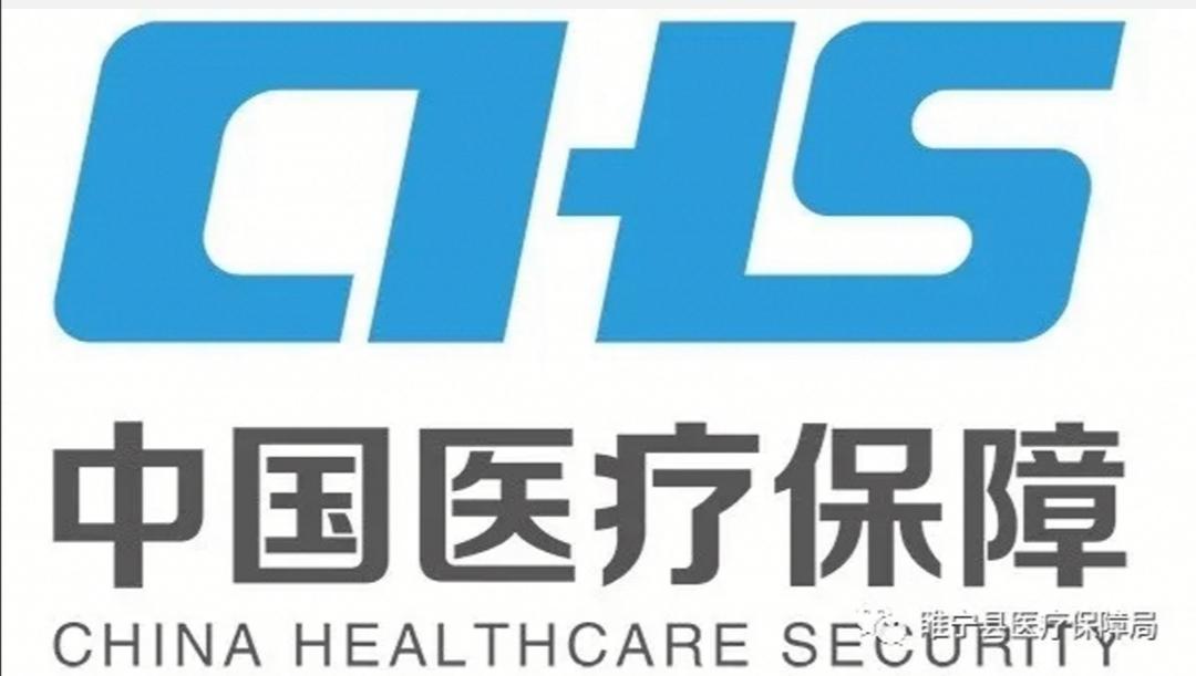 重要通知:2021年睢宁县城乡居民医保缴费开始了!