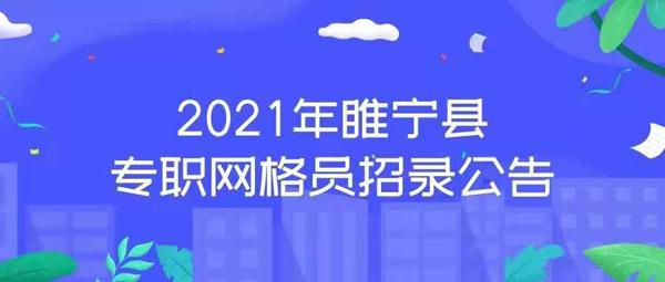 2021年睢宁县专职网格员招录公告(共168名 缴五险)