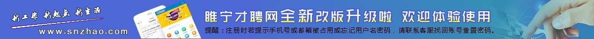 睢宁招聘网全新改版升级招聘小程序上线