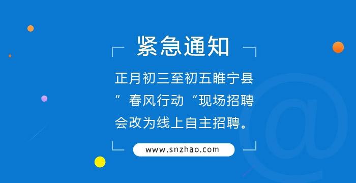 睢宁招聘网通知春节睢宁招聘会改为线上自主招聘