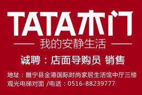 睢宁TATA木门专卖店招聘信息