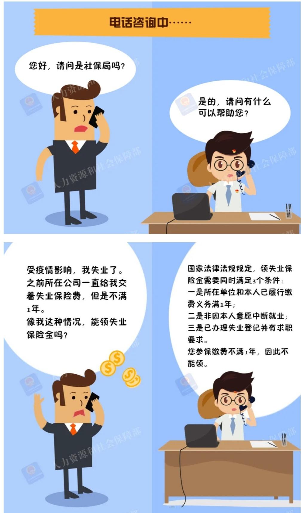 主动辞职不符合申领失业保险金条件可以申领失业补助金