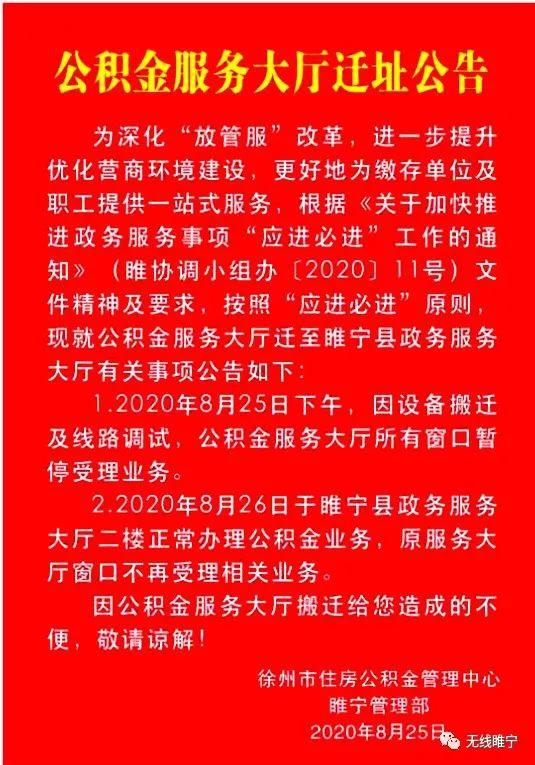 睢宁县公积金服务大厅 8月26日起迁至睢宁县政务服务中心二楼