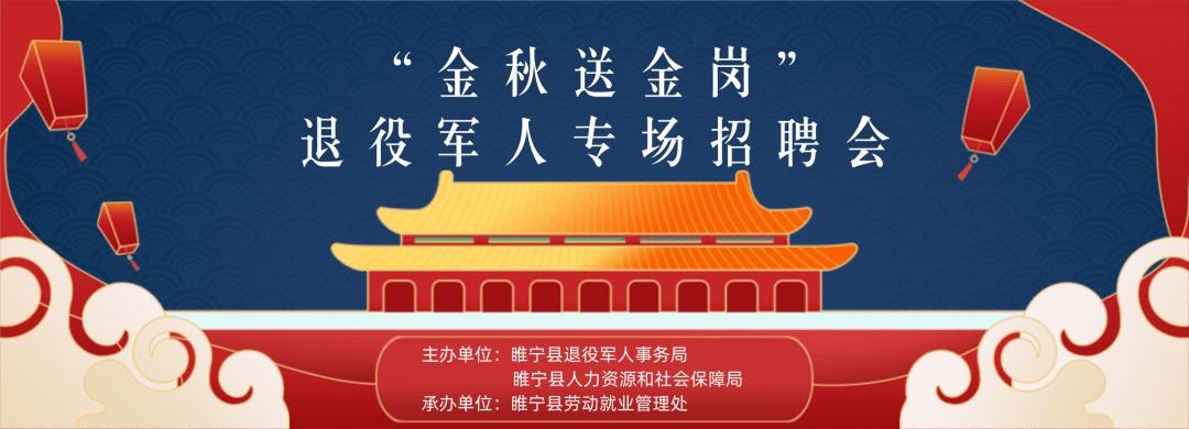"""睢宁县""""迎金秋 庆国庆""""退役军人专场招聘会"""