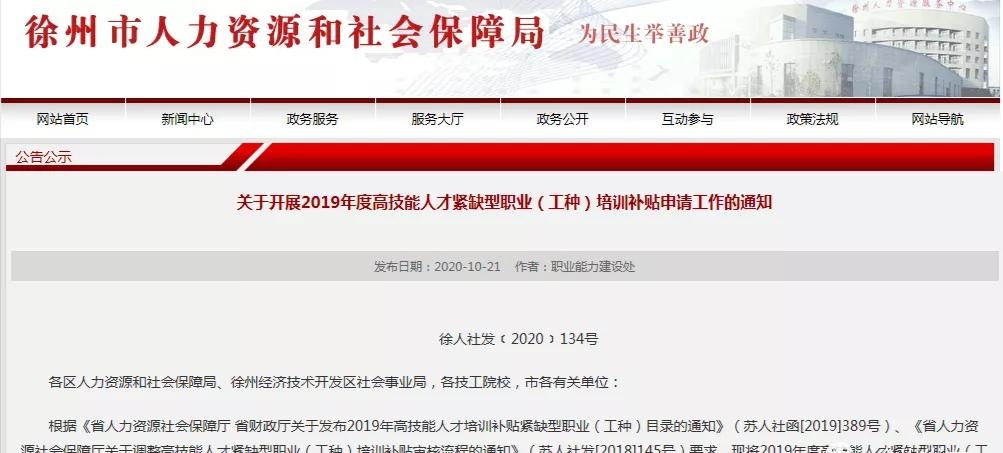 徐州高技能人才紧缺型职业(工种)培训补贴申请开始啦,最高补贴