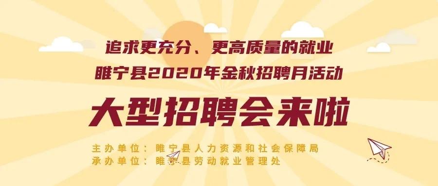 2020金秋招聘月活动睢宁县大型招聘会来啦