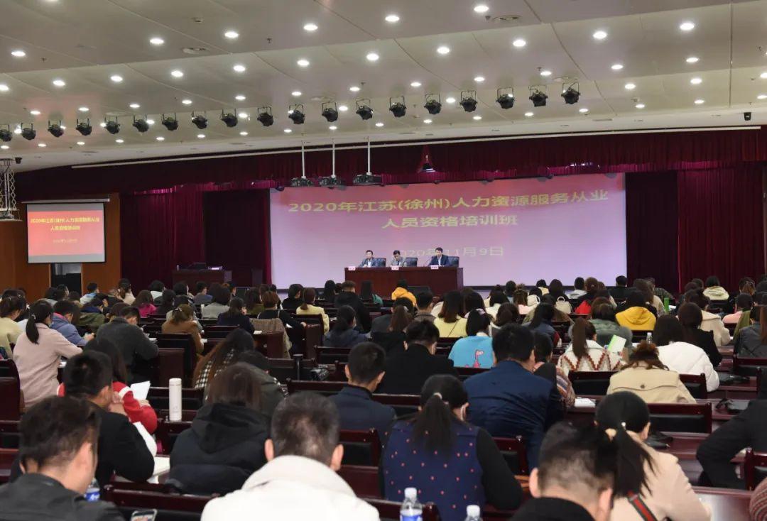 睢宁才聘网参加2020年江苏省(徐州)人力资源从业人员资格培