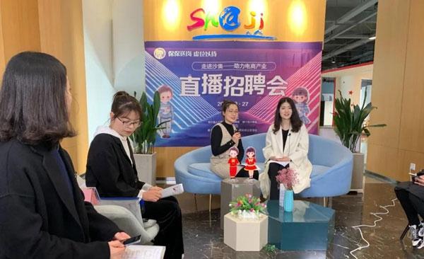 睢宁县助力电商产业抖音直播招聘会火热举办