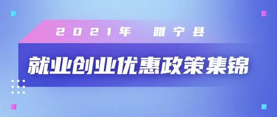 2021年睢宁县援企稳岗政策