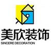 徐州美欣装饰工程有限公司的企业标志