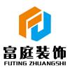 徐州富庭装饰工程有限公司的企业标志