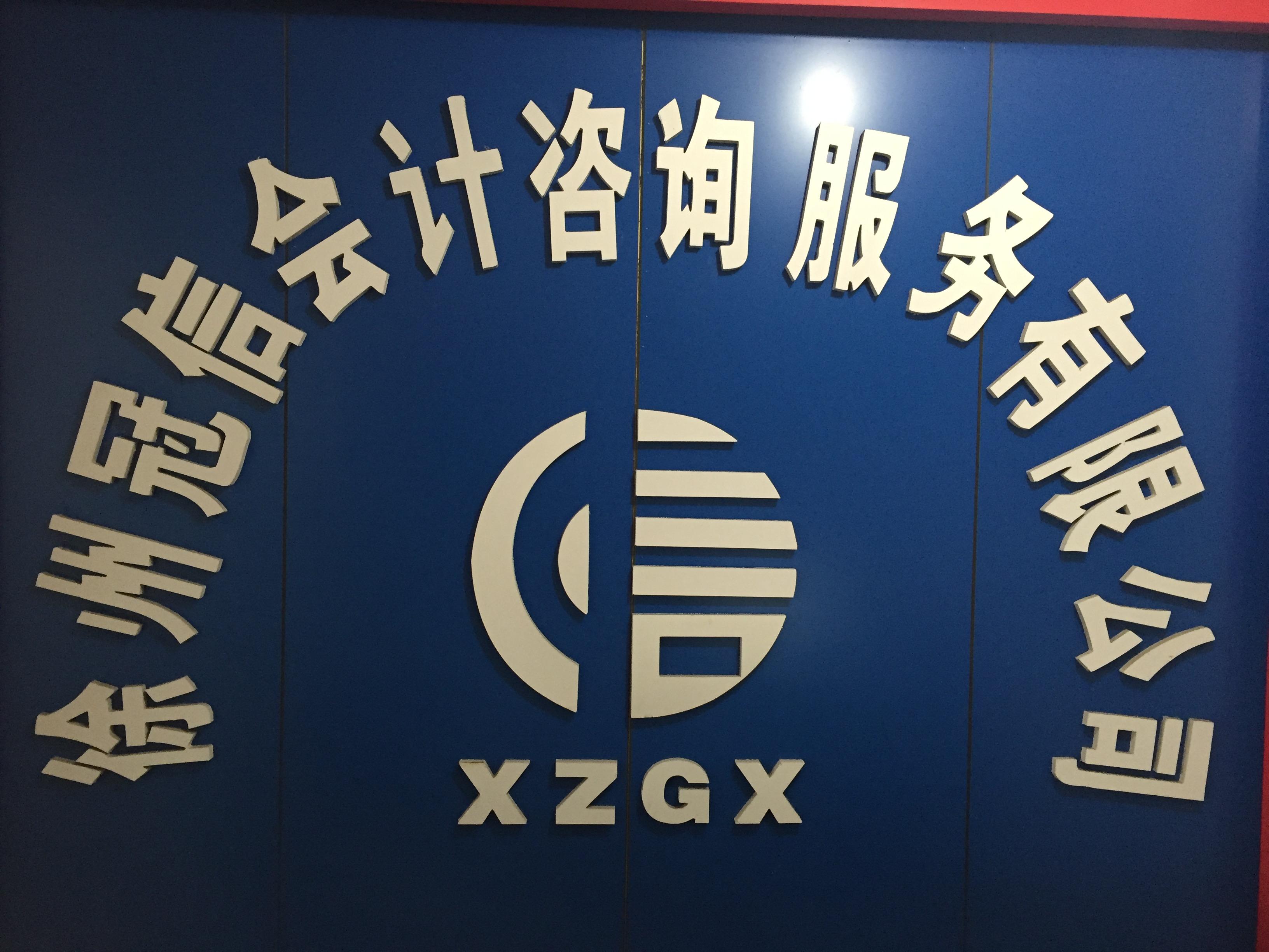 徐州冠信会计咨询服务有限公司的企业标志