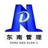 徐州东南建设项目管理有限公司的企业标志