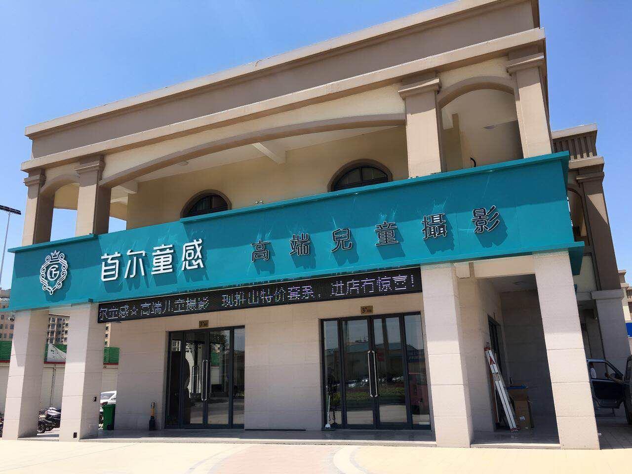 睢宁县童感儿童摄影服务部的企业标志