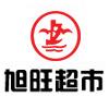 徐州旭旺超市有限公司的企业标志