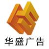 睢宁华盛广告有限公司的企业标志