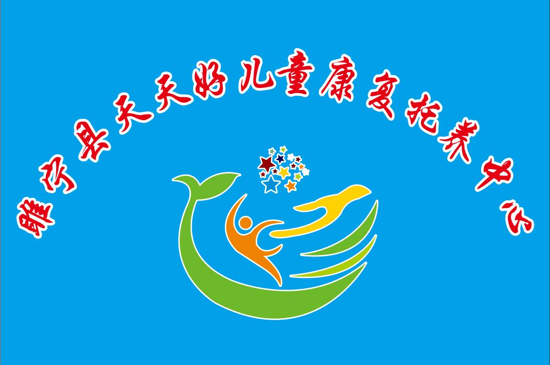 睢宁县天天好儿童康复托养中心的企业标志