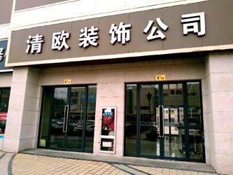 江苏清科圣欧装饰工程有限公司的企业标志