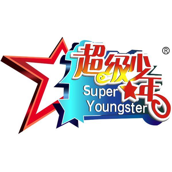 中国超级少年口才教育睢宁校区的企业标志