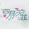 睢宁四月芳菲高端美肤会所的企业标志