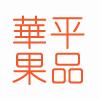 徐州华平果品有限公司的企业标志