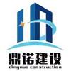 江苏鼎诺建设工程有限公司的企业标志