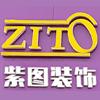 徐州紫图装饰工程有限公司的企业标志