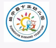 睢宁县卞王幼儿园的企业标志